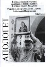Николай Вийшов збірник ЛПБА, присвячений митрополитові Миколаю (Юрику)