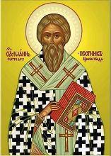 Іоанн Посник Життя святого Іоанна Посника, Патріарха Константинопольського