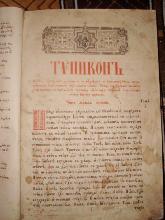 Типікон Уставні вказівки на 10, 11, 12 вересня