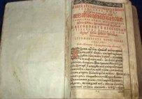 Устав Уставні вказівки на 16 вересня