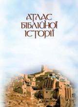 Atl BibliaHist Презентація Атласу Біблійної історії