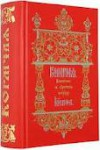 images 3 100x150 Уставні вказівки на 25 вересня