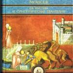 210jp1 150x150 Відношення пророків до обрядового закону Мойсеєвого