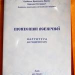 39 150x150 Нове видання ЛПБА
