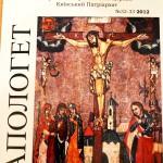 Апологет 150x150 Вийшов черговий богословський збірник ЛПБА