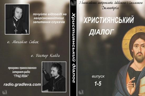 Обкладинка Християнський Діалог e1361306540960 Випуск аудіо дисків православного радіо «Град Лева»