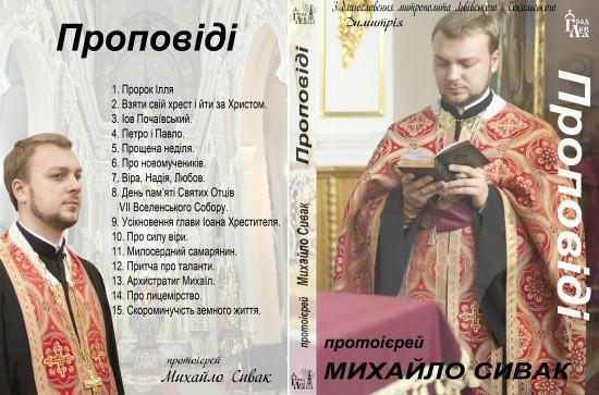 проповіді e1361306613367 Випуск аудіо дисків православного радіо «Град Лева»