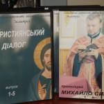 DSC06823 e1361307471817 150x150 Випуск аудіо дисків православного радіо «Град Лева»