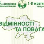 vi20esweek 150x150 У Львівській обласній раді відбулося відкриття Форуму Відмінності і Повага
