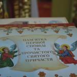 DSC 0207 150x150 Свято першої Сповіді в академічному храмі