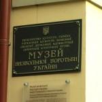 PC070027 150x150 Студенти відвідали Музей визвольної боротьби України