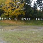 DSC 0537 1024x681 150x150 Студенти ЛПБА відвідали Хресто Воздвиженський Манявський монастир