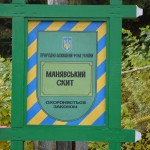 DSC 0538 1024x681 150x150 Студенти ЛПБА відвідали Хресто Воздвиженський Манявський монастир