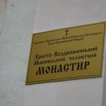 DSC 0563 1024x681 150x150 Студенти ЛПБА відвідали Хресто Воздвиженський Манявський монастир
