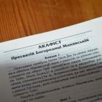 DSC 0583 1024x681 150x150 Студенти ЛПБА відвідали Хресто Воздвиженський Манявський монастир