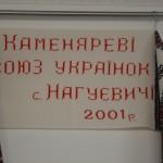 DSC 0268 1024x681 150x150 Студенти ЛПБА відвідали с. Нагуєвичі