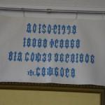 DSC 0298 1024x681 150x150 Студенти ЛПБА відвідали с. Нагуєвичі