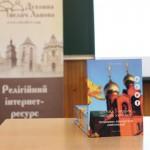 IMG 6501 150x150 Відкрита лекція у Львівській православній богословській академії