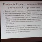 IMG 6519 150x150 Відкрита лекція у Львівській православній богословській академії
