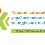 zastavka forum nova 750x4202 150x150 Проректор ЛПБА взяв участь у відкритті Першого світового форуму українознавчих суботніх та недільних шкіл