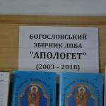 DSC 00522 150x150 15 ліття богословського збірника ЛПБА Апологет