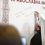 dsc 3214 150x150 Студенти ЛПБА взяли участь у Всеукраїнському зїзді православної молоді