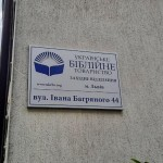 120866299 4595364660503576 5861496076504131692 o 150x150 Студенти ЛПБА відвідали Українське Біблійне Товариство