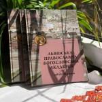 IMG 4360 150x150 Презентація книги про Львівську православну богословську академію